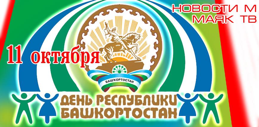 Поздравление на день республики башкортостана 17